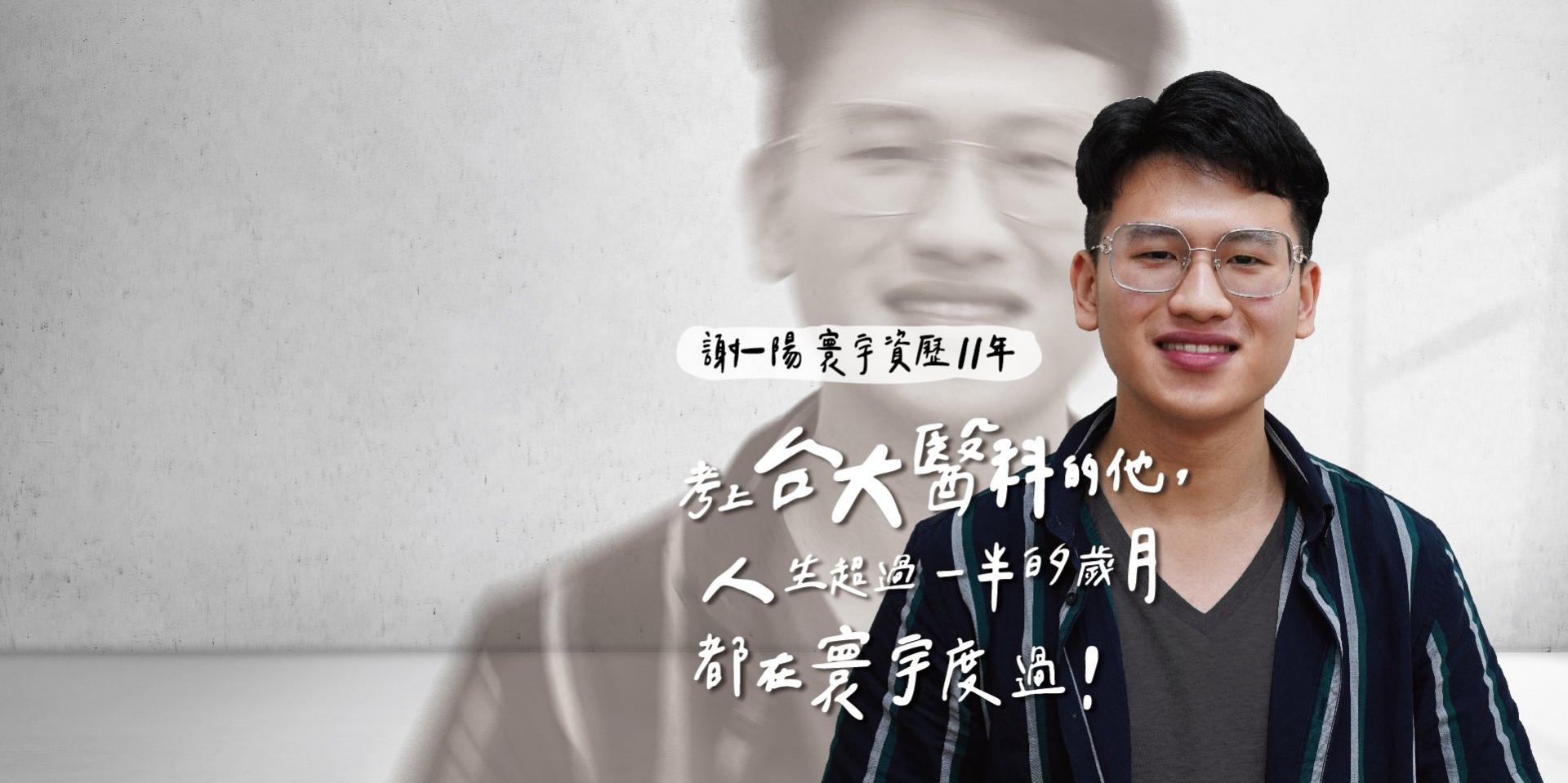 臺灣大學醫學系