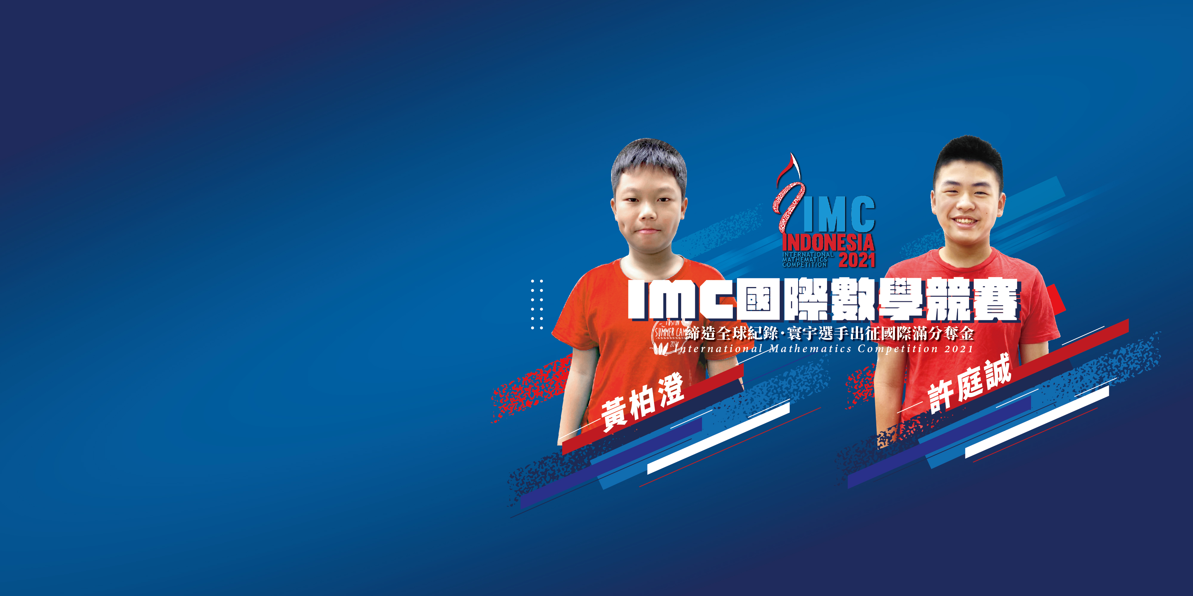 IIMC數學競賽
