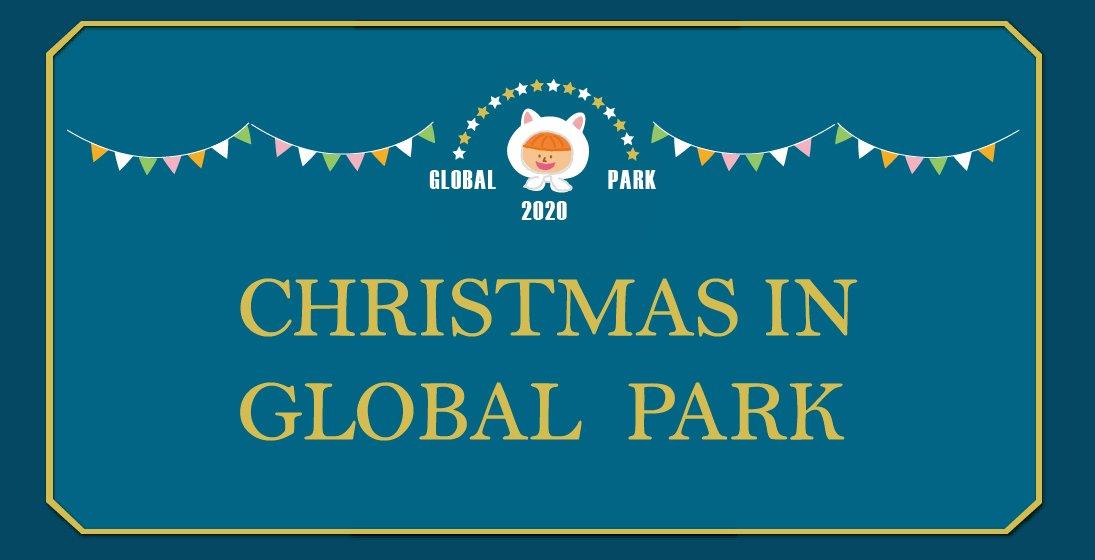 2020-GPARK聖誕公益活動(第一社福基金會)