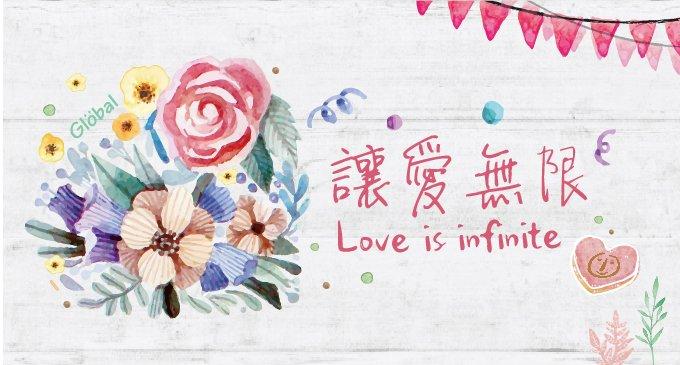 母親節讓愛無限-愛心餅乾兌換、獎卡換捐款 (喜憨兒基金會/快樂學習協會)