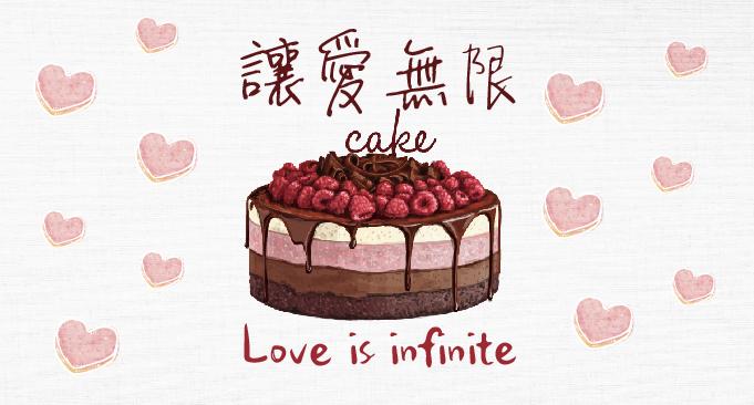 母親節讓愛無限-愛心蛋糕 (私立香園紀念教養院)