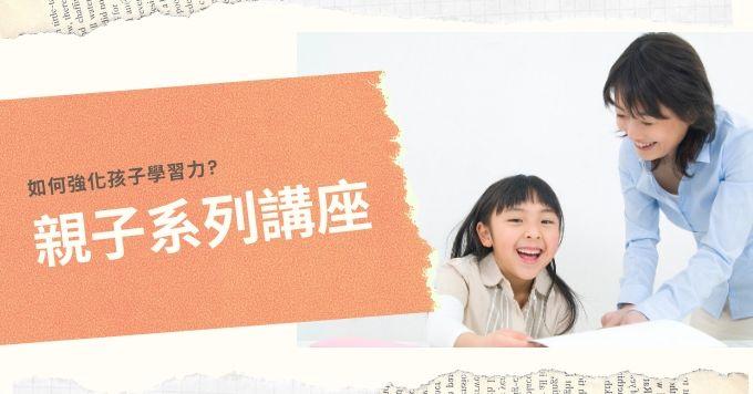 寰宇親子系列講座.如何強化孩子學習力