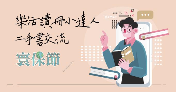 寰保節-樂活讀冊小達人-二手書交流(環境議題)