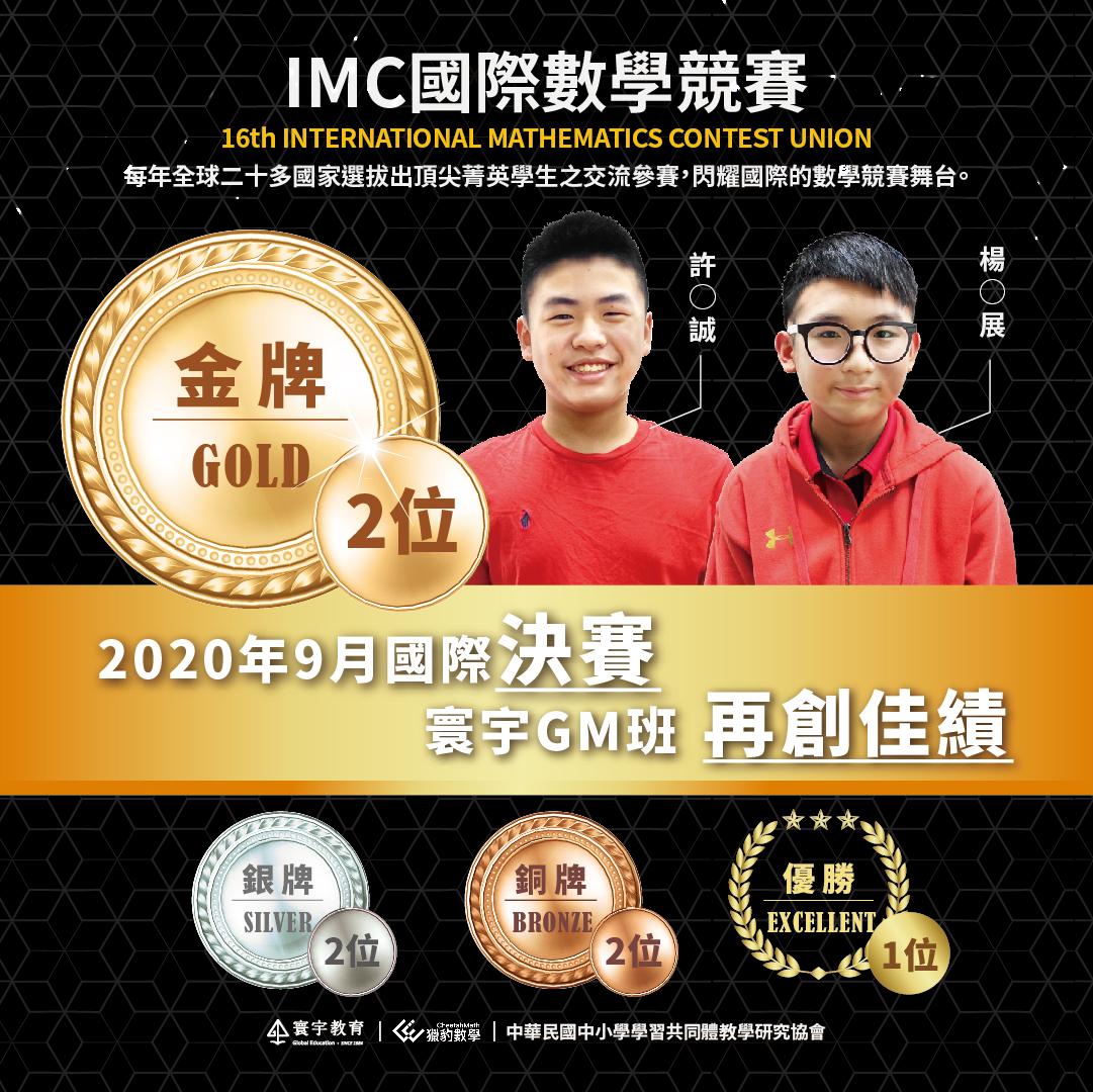 IMC BANNER 1080X1080_工作區域 3 複本 2
