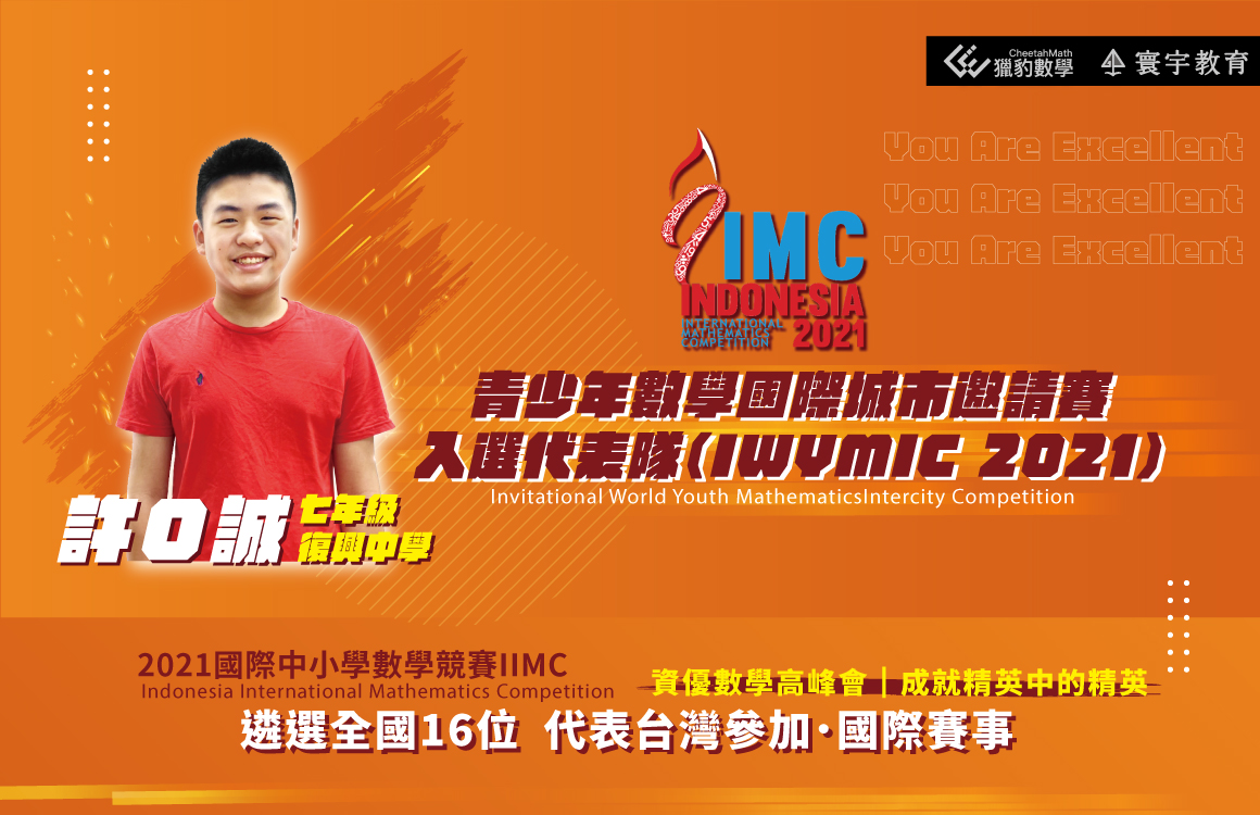 IIMC競賽-個人banner-02