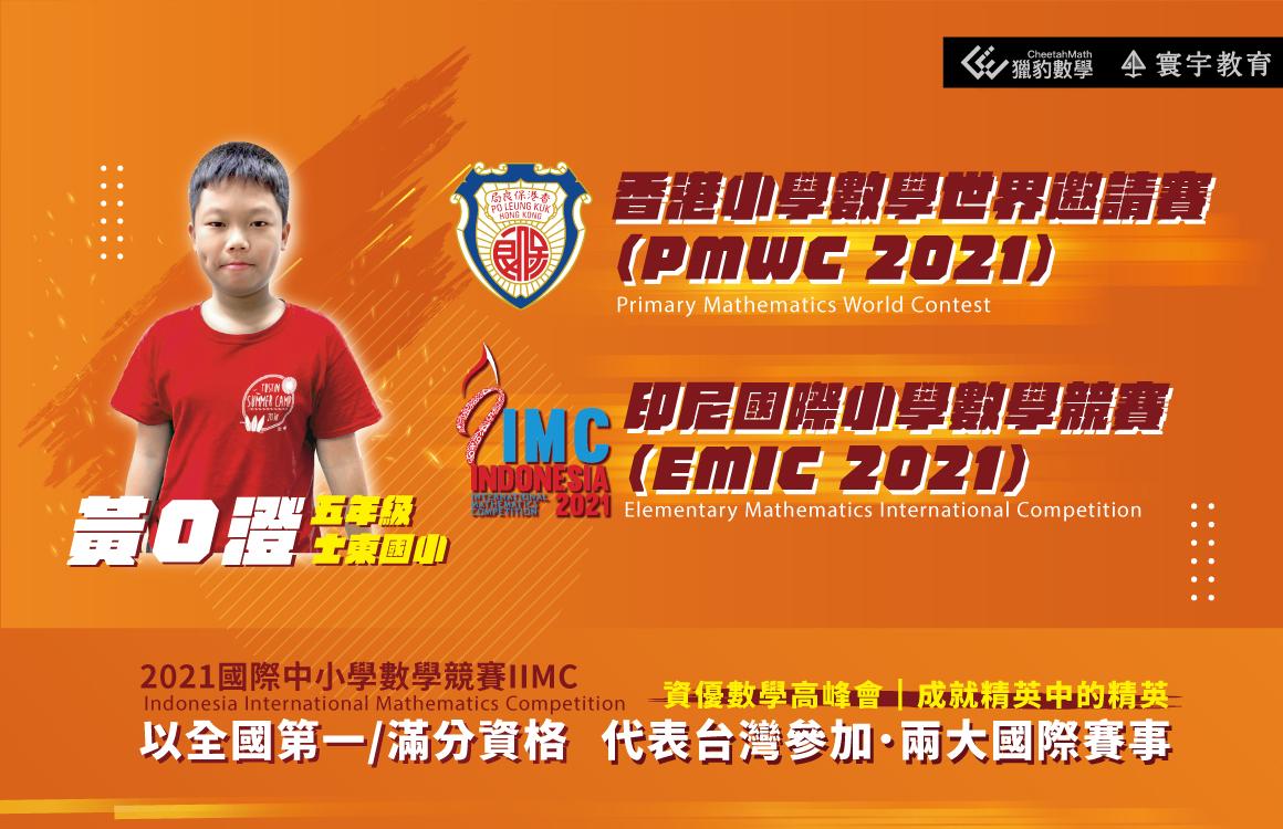 IIMC競賽-個人banner-01