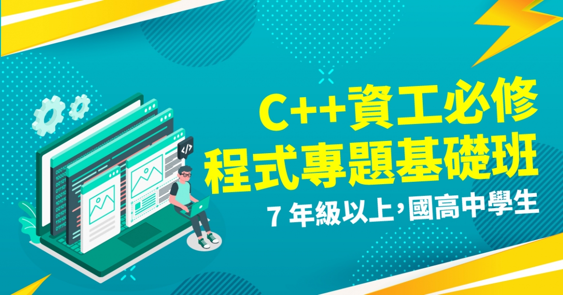 程式夏令營 BANNER_活動通1200X628-2香