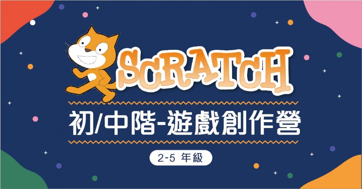 程式夏令營 BANNER_活動通1200X628-09敏