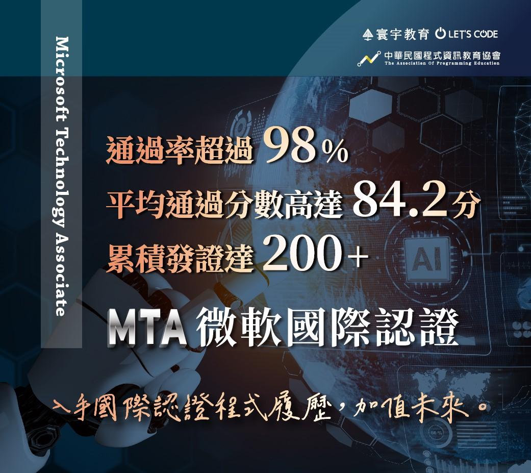 程式榜單MTA-01