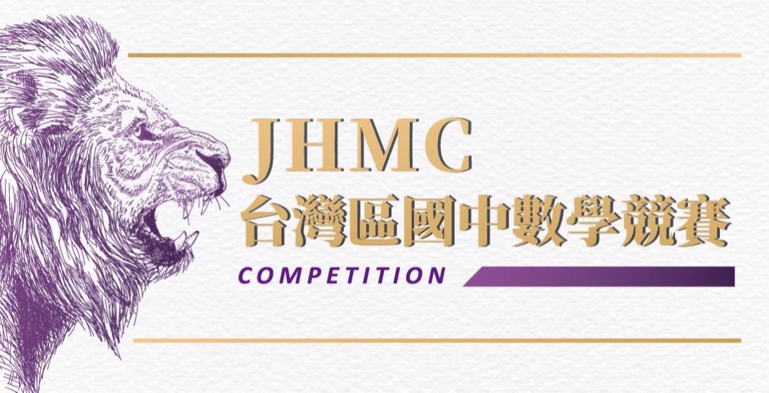 【國內競賽】MAC班再締佳績,JHMC台北區291組參賽隊伍,寰宇學生脫穎而出!!!!!