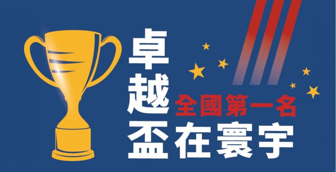 【國內競賽】【卓越盃全國第一名在寰宇】專業教學締造專精人才,更塑出孩子對數學的渴望