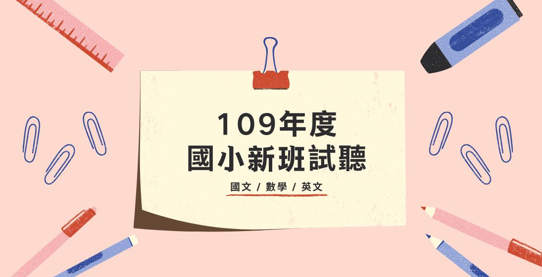 109學年度國小部升私中系列課程、英檢、國語文閱讀素養課程,開學新班加開,免費登記試聽中!