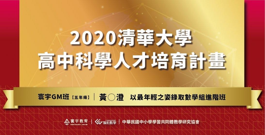 【國內競賽】賀!寰宇GM班學員,黃○澄同學以最年輕之姿錄取「2020清華大學高中科學人才培育計畫」數學組進階班!