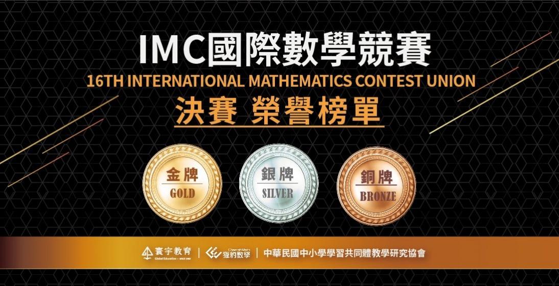 【國際競賽】IMC國際數學競賽,9月國際決賽,寰宇GM班學生,再創佳績,獲2金、2銀、2銅等全數獲獎!