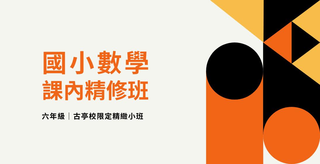 【古亭校限定】國小數學課內精修小班制,開放免費試聽!