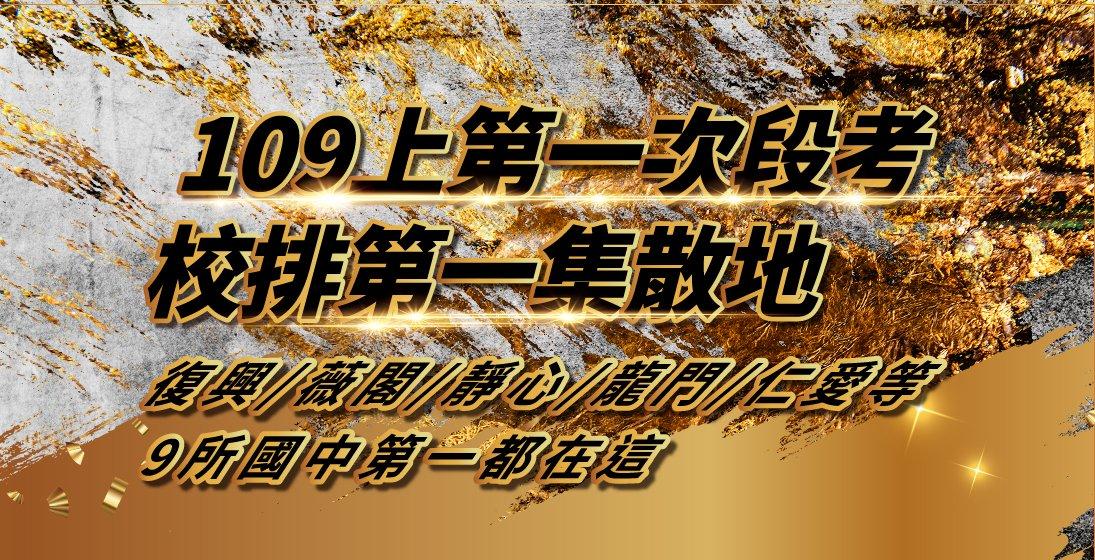 【在校成績】109國中第一段考,『校排第一』遍佈寰宇,復興/薇閣/靜心/龍門/仁愛等校!