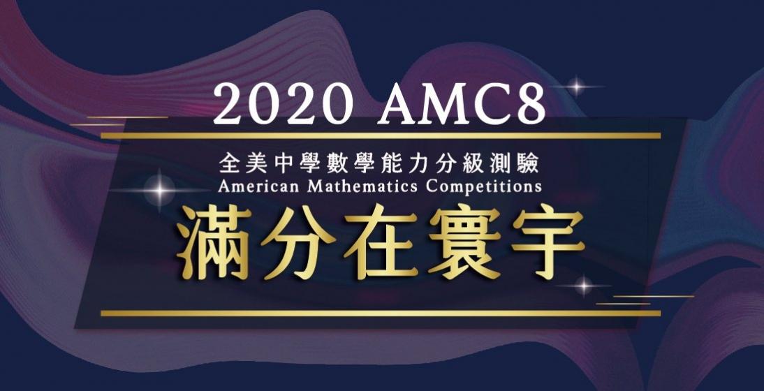 【國際競賽】2020 AMC8 全美中學數學能力測驗,25分滿分榮耀在寰宇!