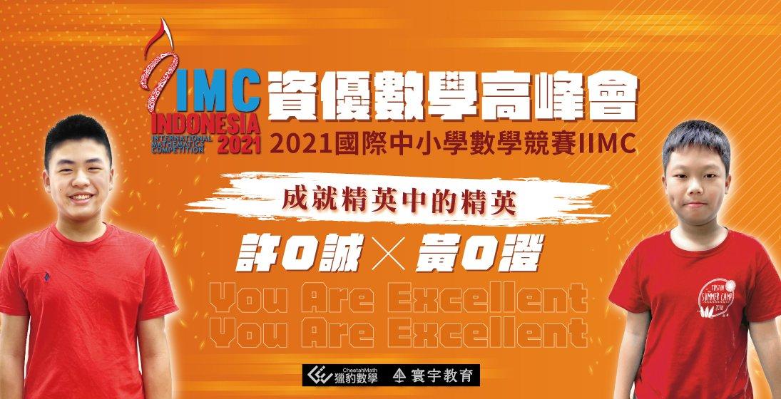 【國際競賽】資優數學高峰會|黃O澄、許O誠為再添下一筆戰績,代表台灣闖蕩國際!