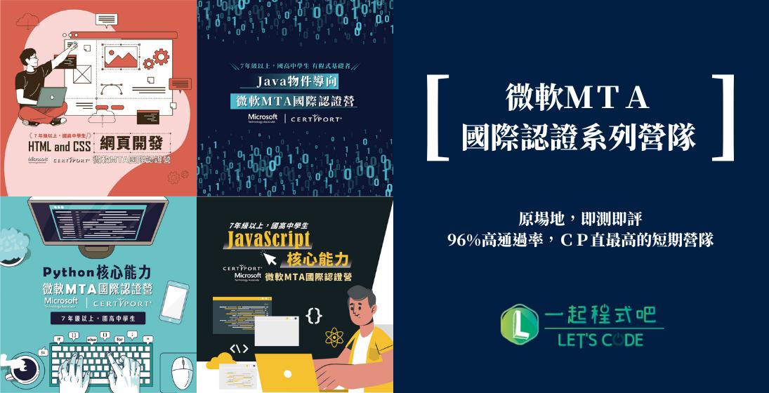 ◼︎MTA認證系列營隊◼︎CP值最高的暑期營隊-【HTML and CSS網頁開發】【JavaScript核心能力】【Python核心能力】【Java物件導向】