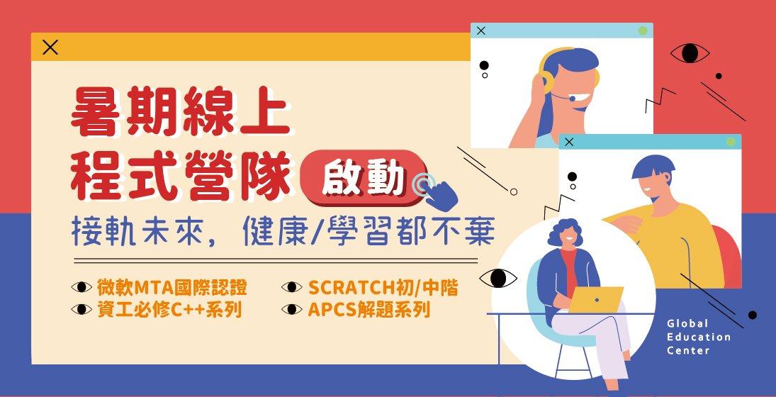 【暑期線上程式營隊】啟動!!!!! 接軌未來,健康/學習都不棄