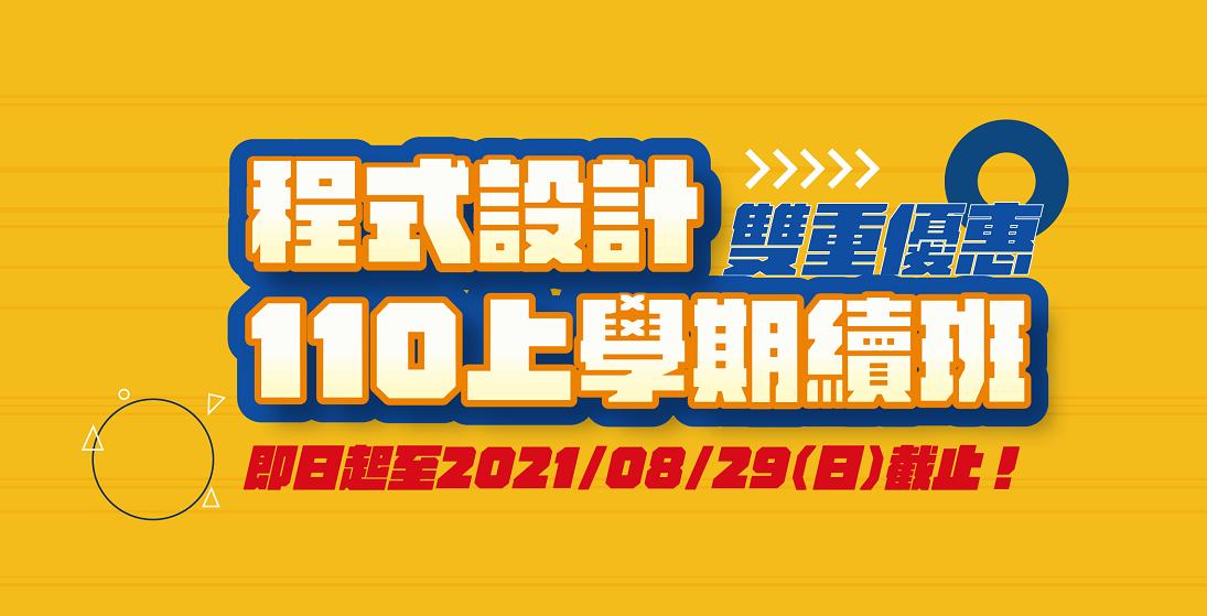 程式設計110上學期續班,即日起至2021/08/29(日)截止!