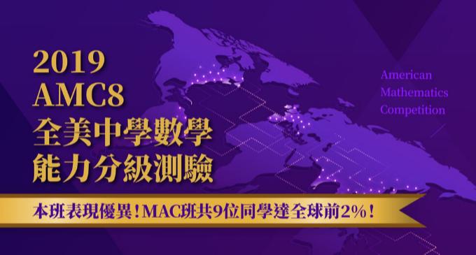 【國內競賽】2019AMC8數學競賽,MAC班同學再締佳績,9位以上同學達「全球前2%」至高榮耀!