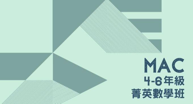 滿足想挑戰的孩子—【MAC初階菁英數學班】4-6年級甄選開跑!!