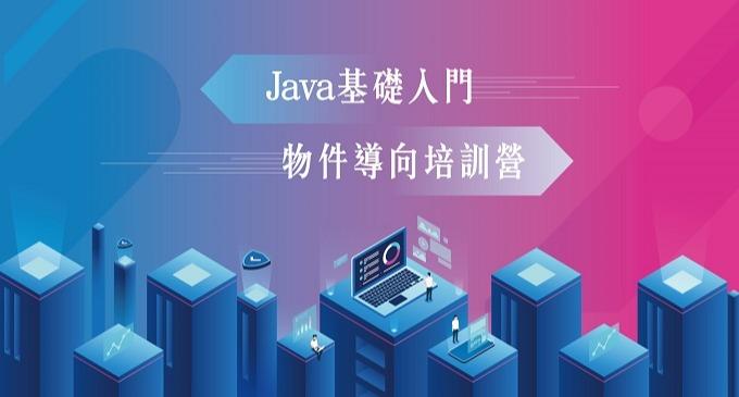 【國高中進階營】Java基礎入門|物件導向培訓營