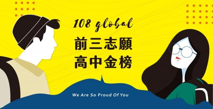 【升學榜單】108高中錄取,前三志願達203人!北北最亮眼~