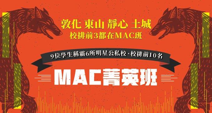 【在校成績】敦化/東山/靜心/土城,校排前3都在MAC班!!!夢幻榜單登場~