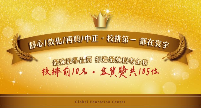 【在校成績】靜心/敦化/再興/中正,校排第一都在寰宇!!!最強教學打造最強榜單