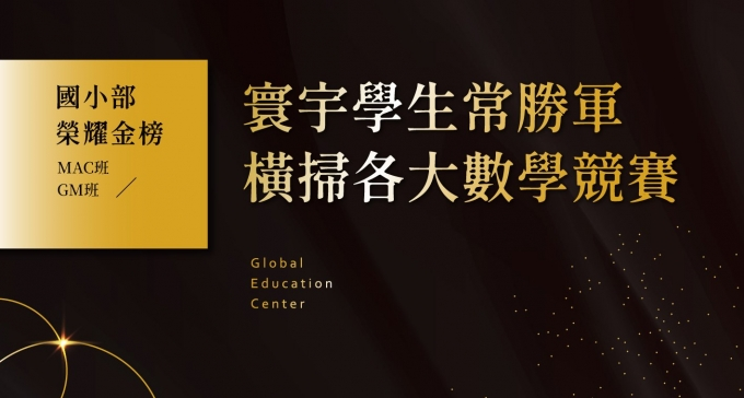 【國外競賽】全國冠軍/金/銀牌寰宇通通帶走!!快來看我們的孩子有多優秀~