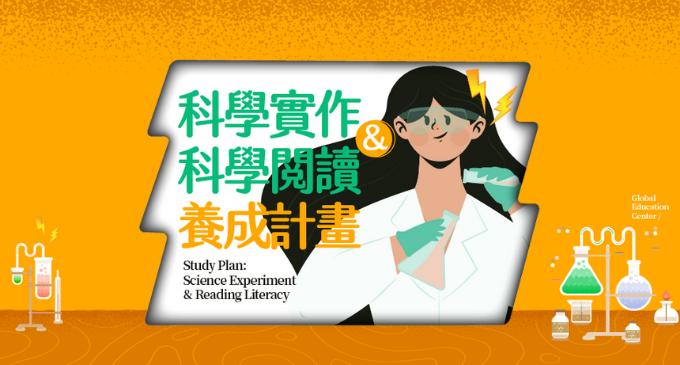 【科學實作&科學閱讀】養成計畫,小六生限定!南京復興校獨家開班!