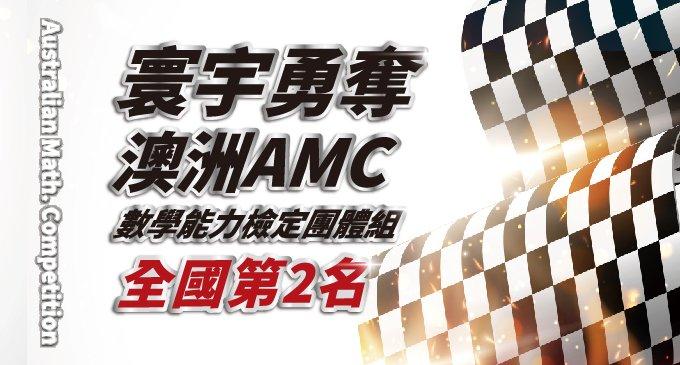 【國內競賽】澳洲AMC數學能力檢定全國第2!!!!榮冠全台!!!!!耀世登場,超狂80%獲獎率
