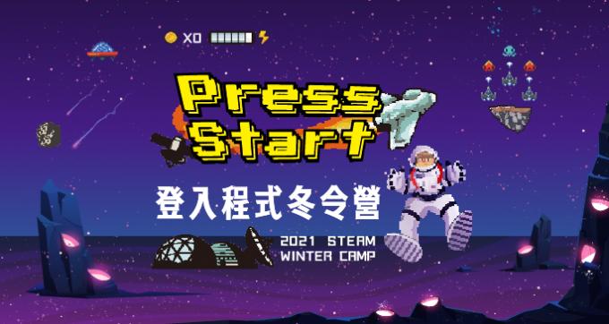 【登入程式冬令營】2021 STEAM WINTER CAMP 暢銷發售中