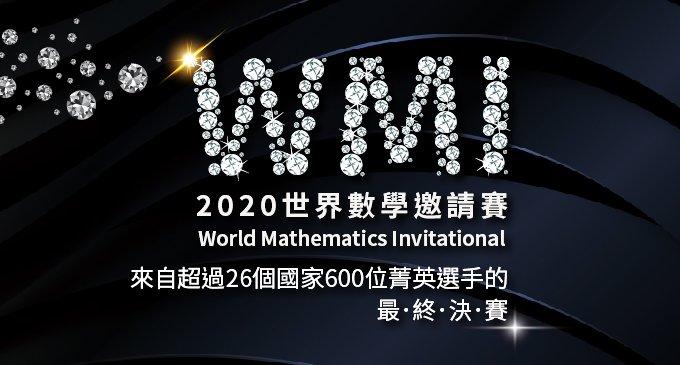 【國際競賽】2020 WMI世界數學邀請賽 又是我們的啦!