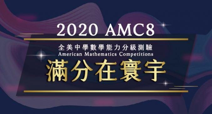 【國外競賽】2020 AMC8 全美中學數學能力測驗,25分滿分榮耀在寰宇!