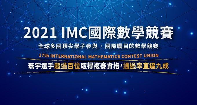 【國際競賽】2021 IMC國際數學競賽,寰宇超過百名選手錄取複賽,通過率直逼9成!