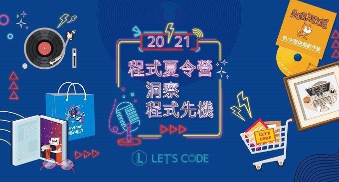 【2021 年暑假 LET'S CODE 程式夏令營】洞察程式先機 6大類跨領域程式主題營隊,滿足所有年齡需求,為暑假上色