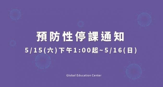5/15(六)~5/16(日) 預防性停課通知