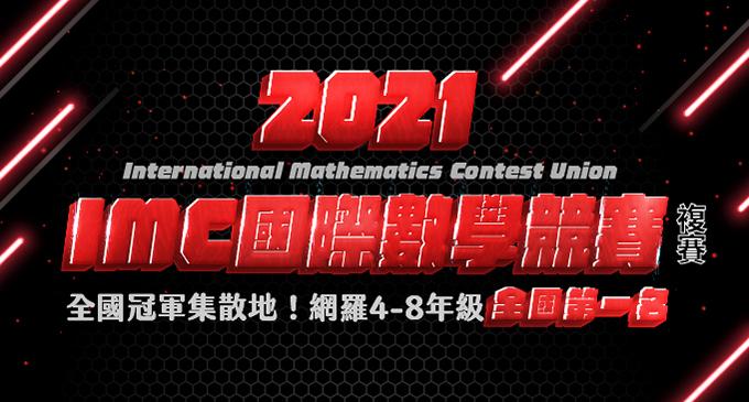 網羅四到八年級全國冠軍!IMC國際數學競賽榜單亮眼成績出爐