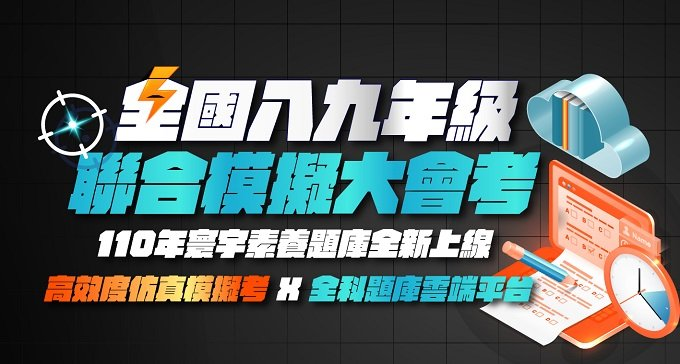【八年級 X 九年級】全國模擬大會考 英雄競技榜得獎名單出爐!