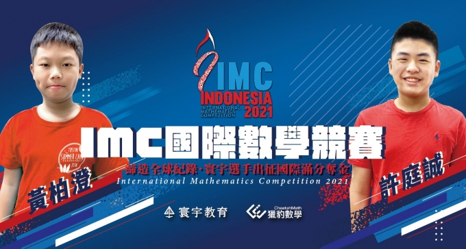 【國際競賽】2021IIMC國際數學競賽,寰宇學生以世界唯一滿分奪金!