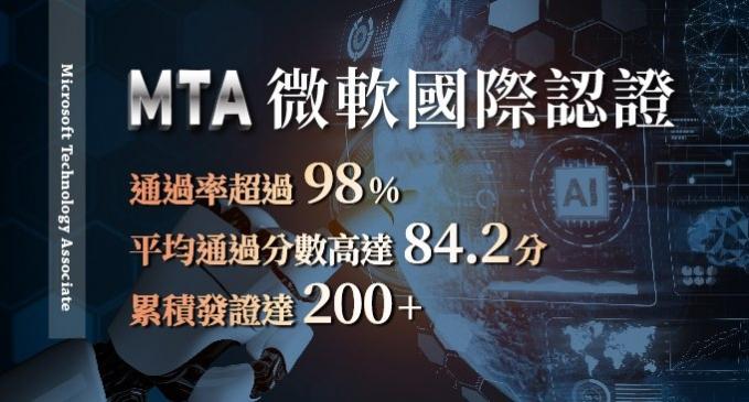 【國際認證】程式好手集散地,寰宇Let's Code MTA國際認證通過數累積達200+!