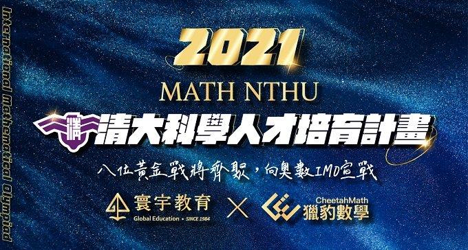 【國內競賽】2021「清華大學高中科學人才培育計畫」八位黃金戰將誕生!