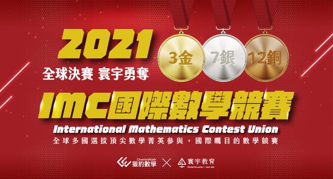 【國際競賽】2021IMC國際數學競賽,全球多國頂尖數學菁英匯集的數學舞台,寰宇學子勇奪3金!7銀!12銅!