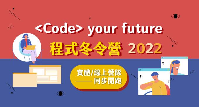 【2022<Code> your future程式冬令營】11種營隊,實體/線上營隊同步開跑