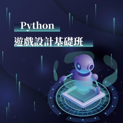 PYTHON 遊戲設計基礎班