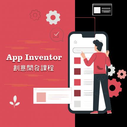 App Inventor創意開發課程