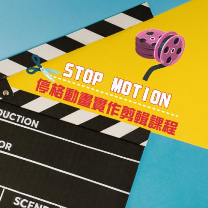 STOP MOTION停格動畫實作剪輯課程